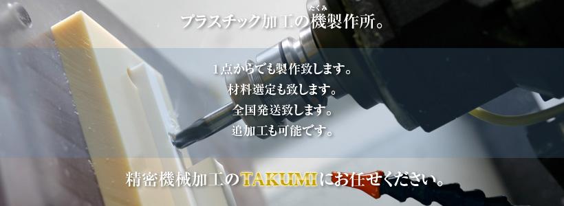 プラスチック加工の機製作所 精密機械加工のTAKUMIにお任せください。