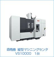 森精機 縦型マシニングセンタVS10000 1台