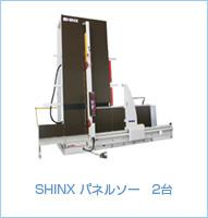 SHINX パネルソー 2台