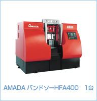 AMADA バンドソーHFA400 1台