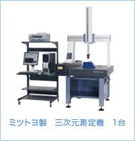 ミツトヨ製 三次元測定機 1台